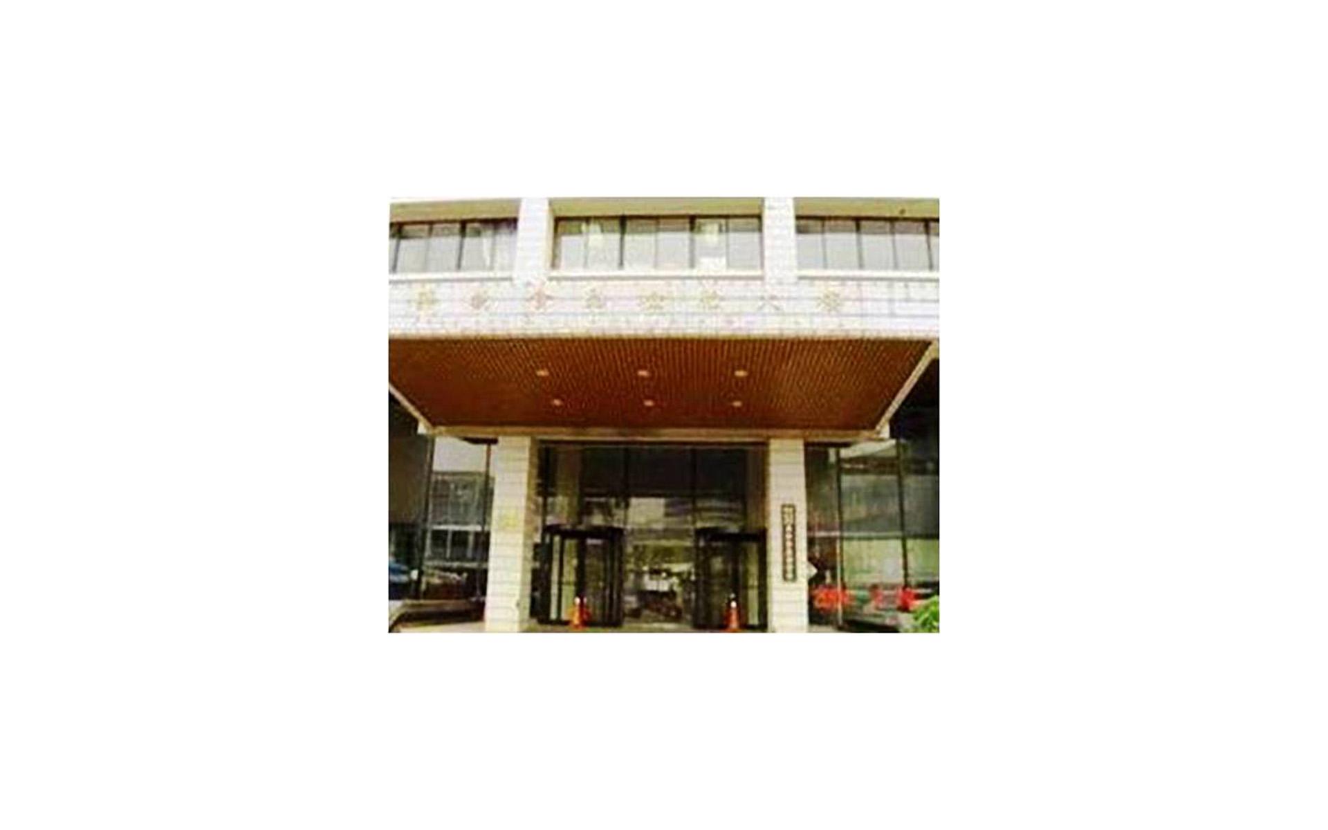 南港衛生署藥物食品檢驗大樓