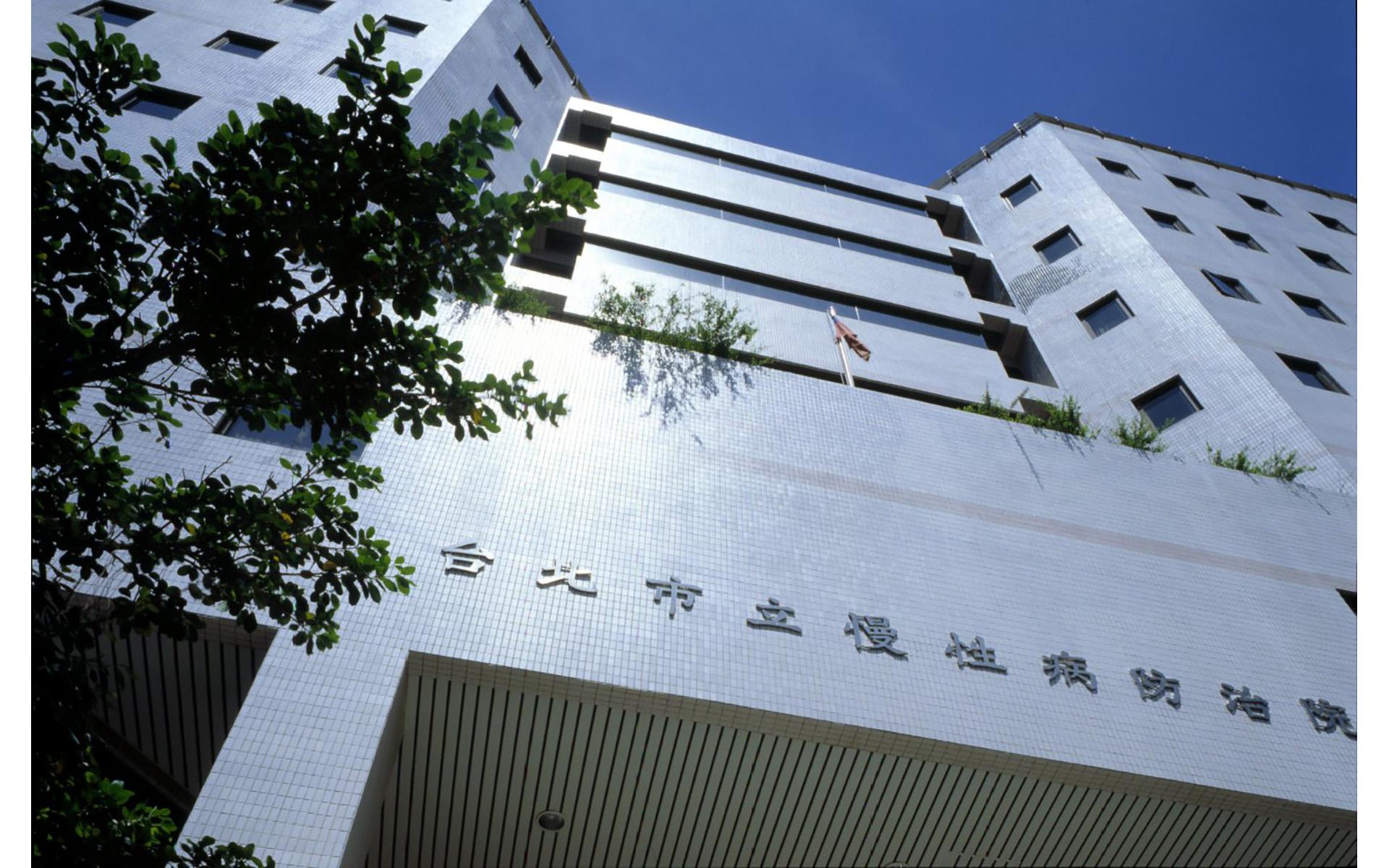 台北慢性病防治醫院