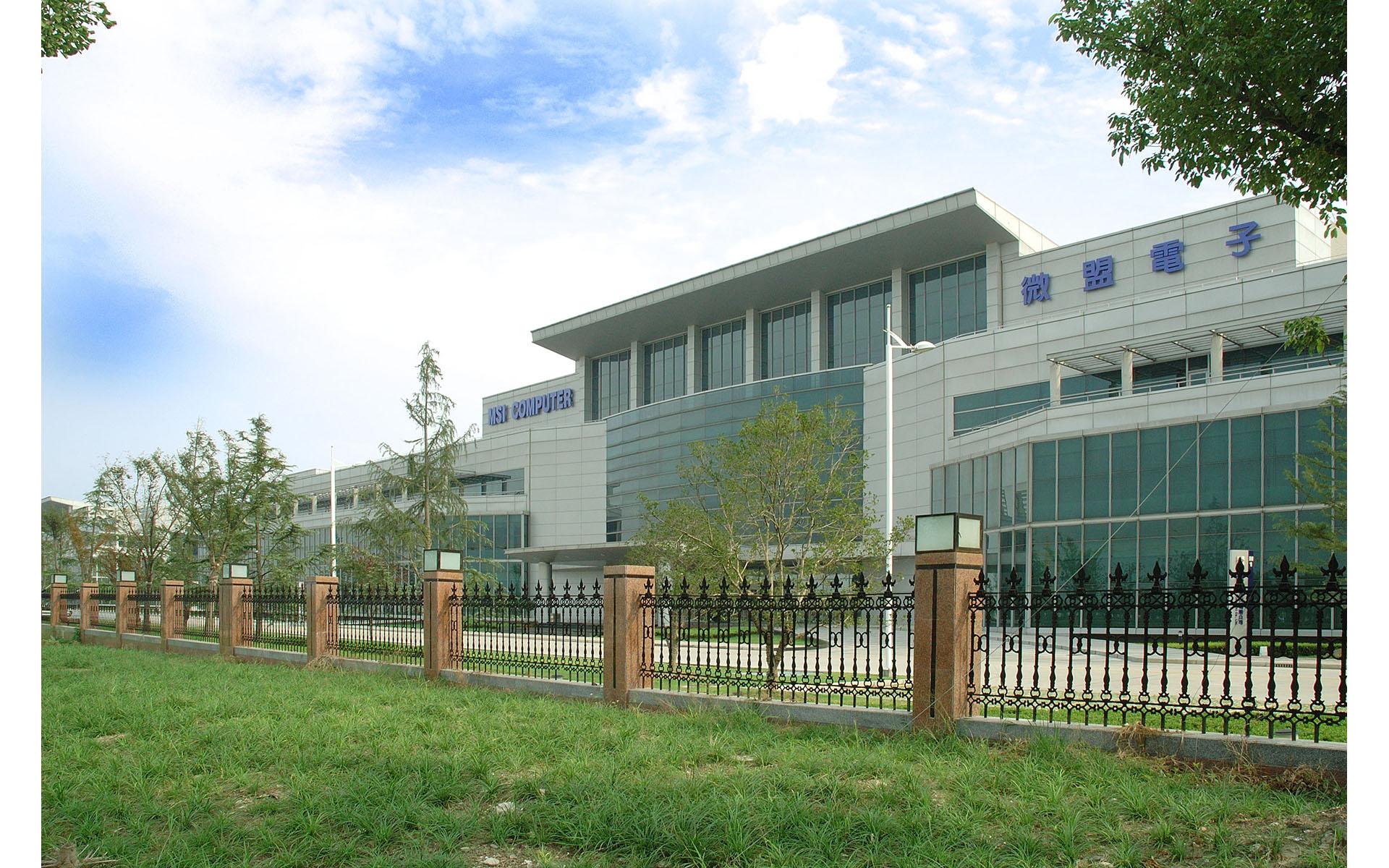 微盟科技昆山廠