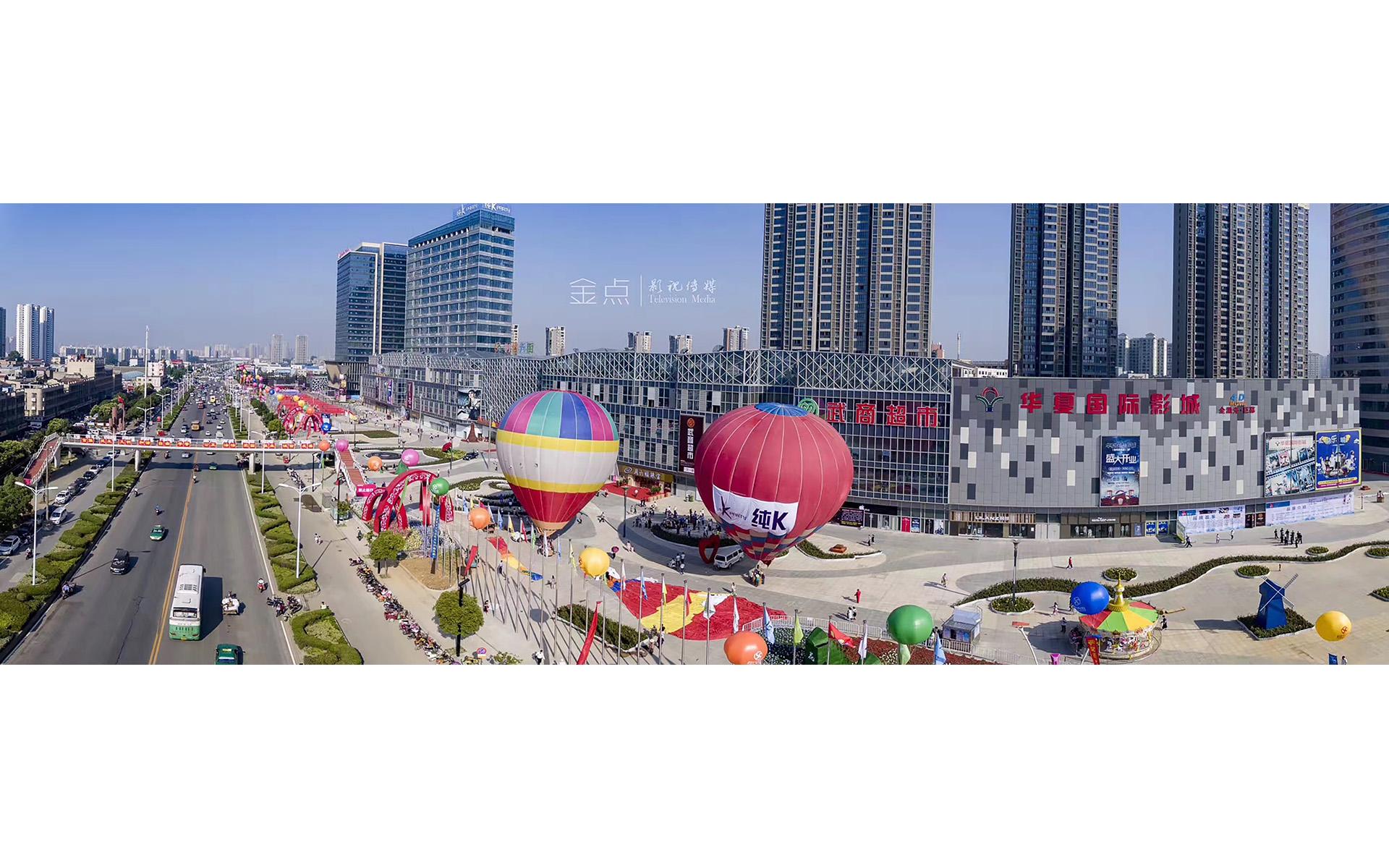 襄陽天街廣場